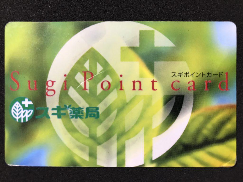 薬局 カード スギ ポイント
