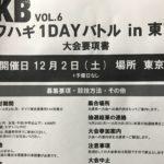 TKB(東京湾カワハギバトル)VOL.6の出場案内が来ました!