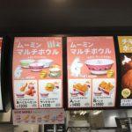 ケンタッキーフライドチキンを食べてムーミンマルチボウルを貰おう!!!😋