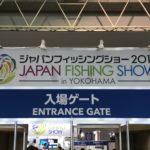 ジャパンフィッシングショー2018に行きました!