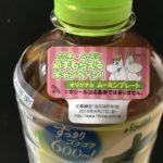 十六茶・ムーミン必ずもらえるキャンペーン!でムーミンプレートを貰っちゃうのです!