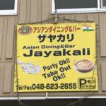 """さいたま市西区清河寺のカレー屋""""ザヤカリ""""さんで、テイクアウトしてみました!"""