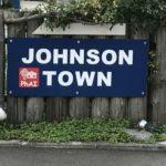 """無理やり連れていかれた入間市にある""""ジョンソンタウン""""へ行ってみたら何気に楽しかった話!"""