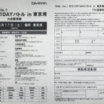 TKB VOL7 カワハギ1DAYバトルin東京湾の募集が始まったのですが・・・( ;∀;)