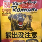 インスタントの北海道ラーメンといえば藤原製麺?