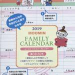 2019年のムーミンカレンダー!来年も毎日ムーミン!!!