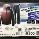 初めてワークマンでお買い物!『イージスリフレクト』はコスパに優れた防寒防水スーツです!