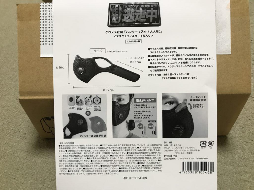 テレビ マスク フジ ハンター